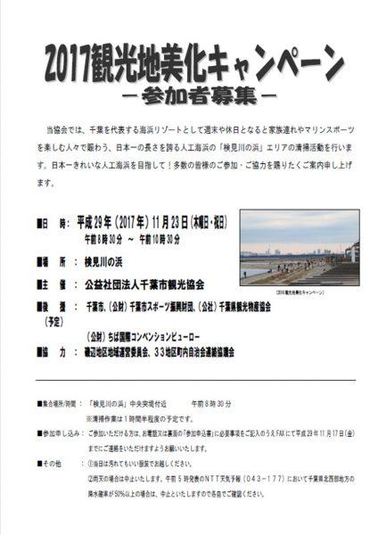 2017観光地美化キャンペーン@検見川の浜 参加者募集中!<11/23(木・祝)>