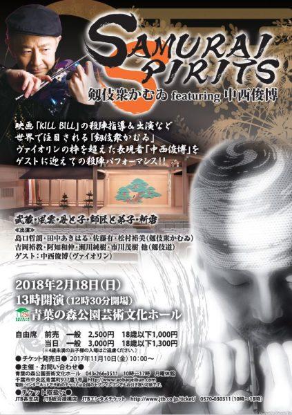 SAMURAI SPIRITS@青葉の森公園芸術文化ホール<2/18(日)>