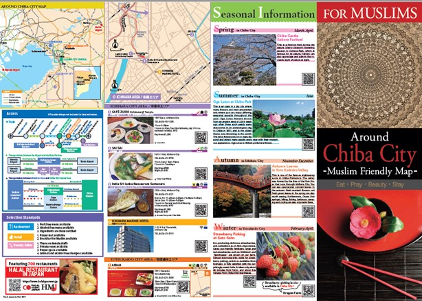 「ムスリムおもてなしマップ Around Chiba City」のご紹介