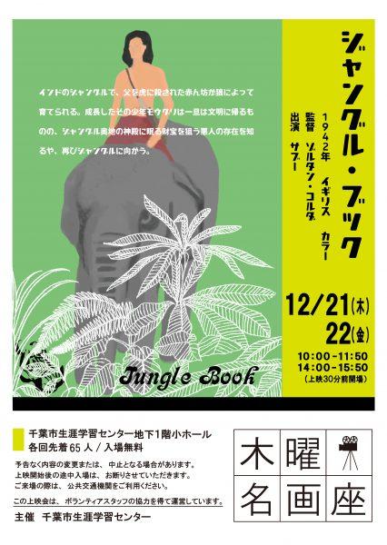 木曜名画座「ジャングルブック」@生涯学習センター<12/21(木)・22(金)>