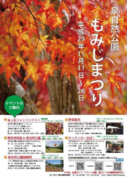 泉自然公園もみじまつり<11/11(土)~26(日)>