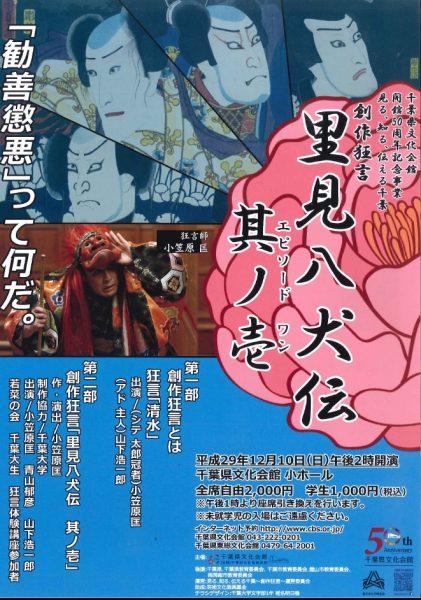創作狂言「里見八犬伝 其ノ壱(エピソード ワン)」@千葉県文化会館<12/10(日)>