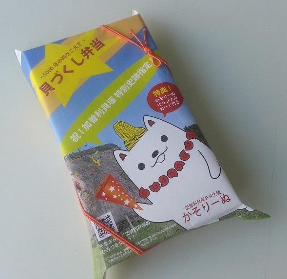 【期間限定】かそりーぬパッケージ弁当発売!!<11/3(金・祝)~販売開始>