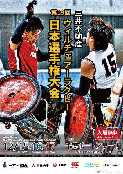 第19回ウィルチェアーラグビー日本選手権大会@千葉ポートアリーナ<12/15(金)~17(日)>