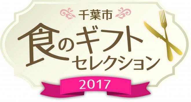 ☆千葉市「食のギフトセレクション2017」受賞産品が決定しました☆