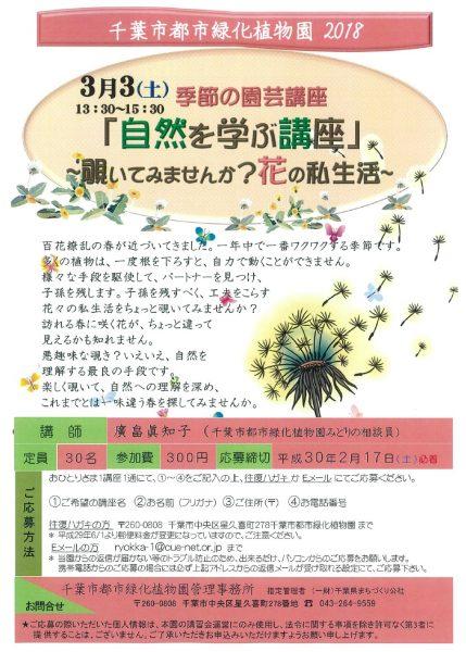 自然を学ぶ講座@都市緑化植物園<3/3(土)>