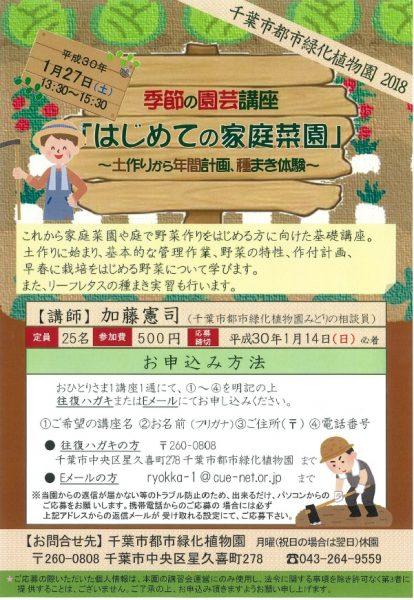 はじめての家庭菜園@都市緑化植物園<1/27(土)>