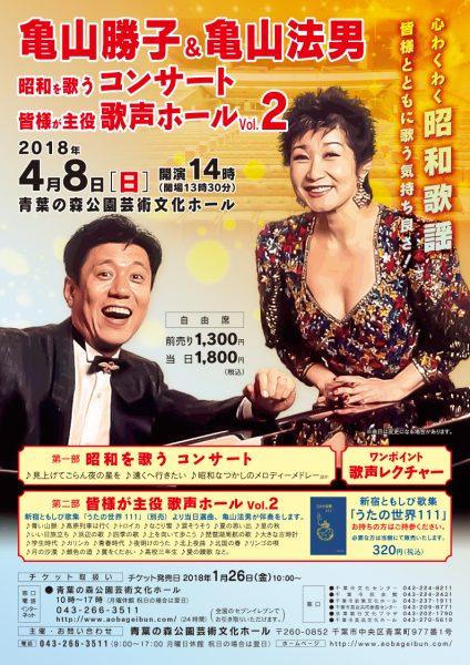 昭和を歌うコンサート@青葉の森公園芸術文化ホール<4/8(日)>