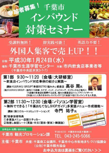 【外国人集客で売上UP!!】インバウンド対策セミナーを開催します!<1/24(水)>