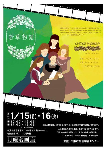 月曜名画座「若草物語」@生涯学習センター<1/15(月)・16(火)>