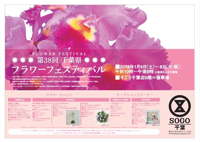 第38回千葉県フラワーフェスティバル@そごう千葉店<1/6(土)~8(月・祝)>