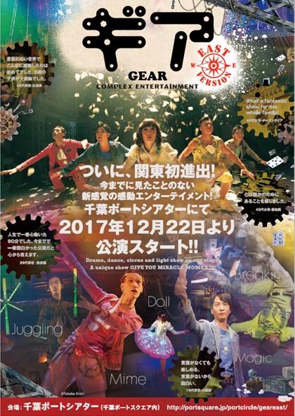 関東初上陸!超ド級エンターテイメント『ギア-GEAR-』@千葉ポートシアター
