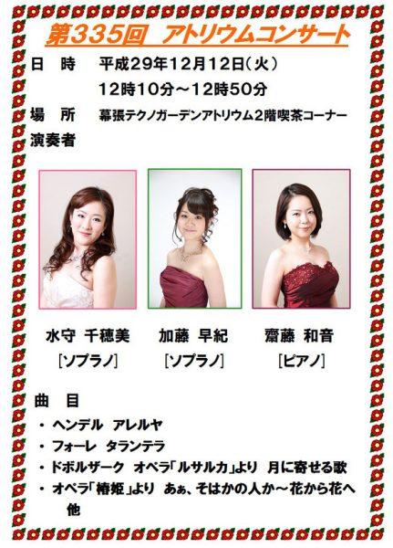 第335回アトリウムコンサート@幕張テクノガーデン<12/12(火)>