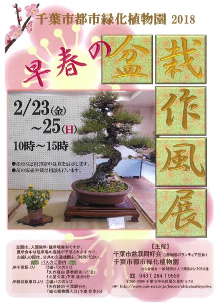 早春の盆栽作風展@千葉市都市緑化植物園<2/23(金)~25(日)>