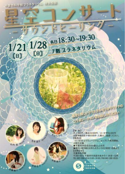 星空コンサート~サウンドヒーリング~@千葉市科学館プラネタリウム<1/21・28(日)>