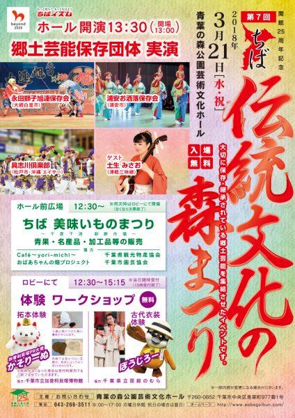 開館25周年記念 第7回ちば伝統文化の森まつり@青葉の森公園芸術文化ホール <3/21(水・祝)>