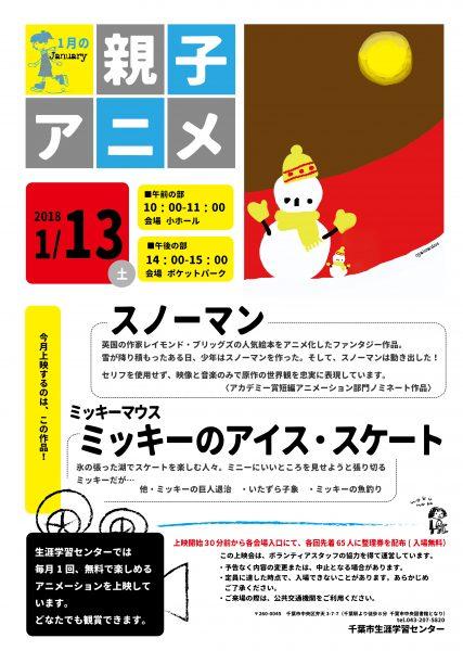 親子アニメ上映会@千葉市生涯学習センター<1/13(土)>