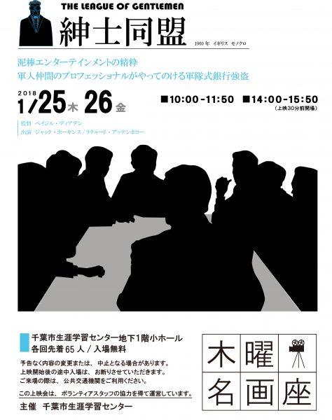 木曜名画座「紳士同盟」@生涯学習センター<1/25(木)・26(金)>