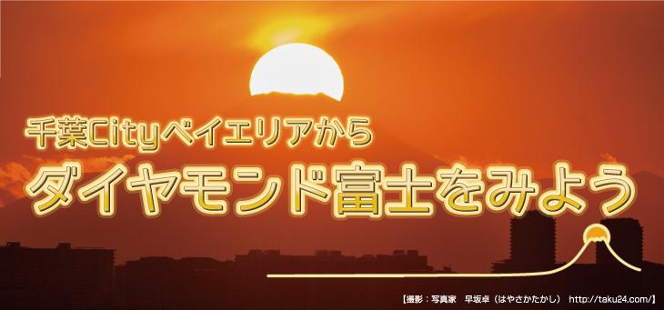 千葉Cityベイエリアからダイヤモンド富士をみよう