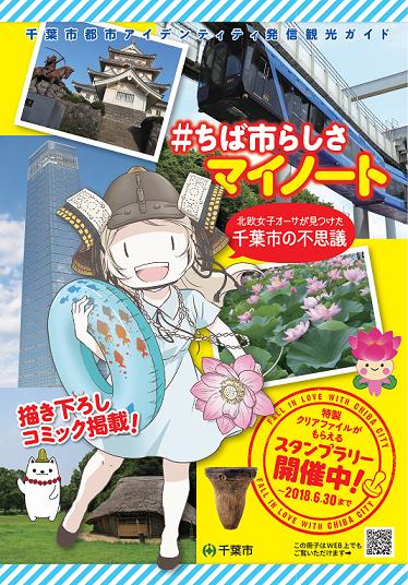 千葉市がもっと『好き❤』になるスタンプラリー開催!