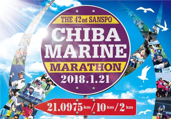 第42回サンスポ千葉マリンマラソン@幕張海浜公園・幕張メッセ周辺<1/21(日)>