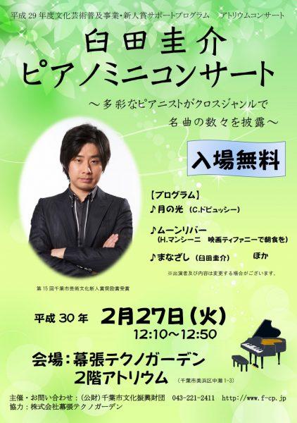 臼田圭介ピアノミニコンサート@幕張テクノガーデン<2/27(火)>