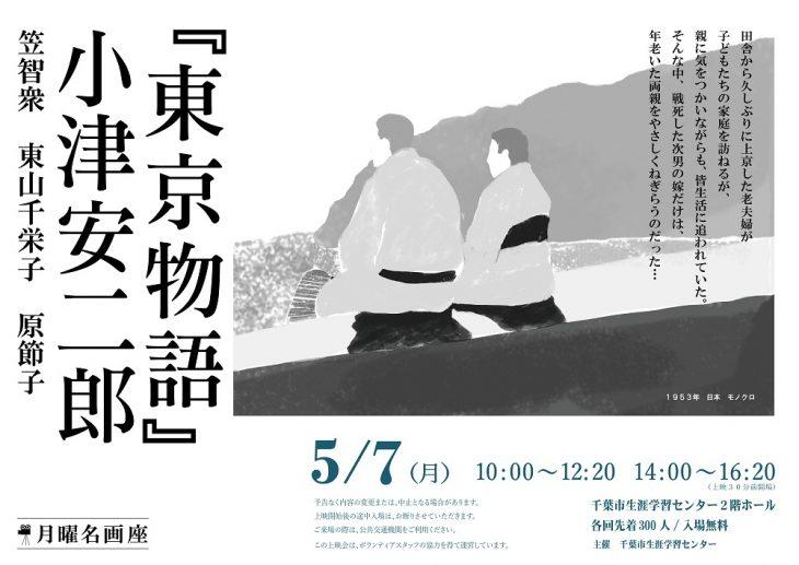 月曜名画座「東京物語」@千葉市生涯学習センター<5/7(月)>