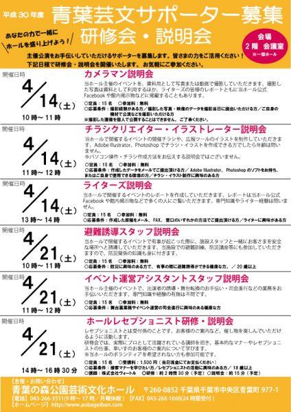 【募集】平成30年度『青葉芸文サポーター』募集!!<青葉の森公園芸術文化ホール>
