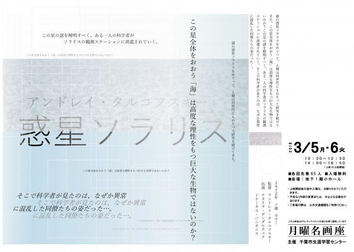 月曜名画座「惑星ソラリス」@生涯学習センター<3/5(月)・6(火)>