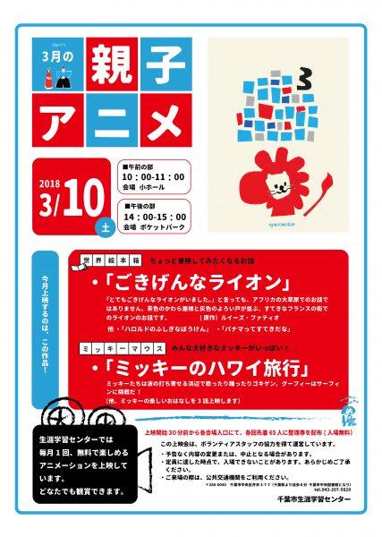 親子アニメ上映会@千葉市生涯学習センター<3/10(土)>