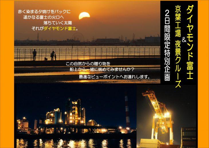 【船橋港発→千葉港着】2日間限定!!ダイヤモンド富士&京葉工場夜景クルーズ