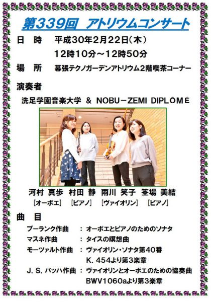 第339回アトリウムコンサート@幕張テクノガーデン<2/22(木)>