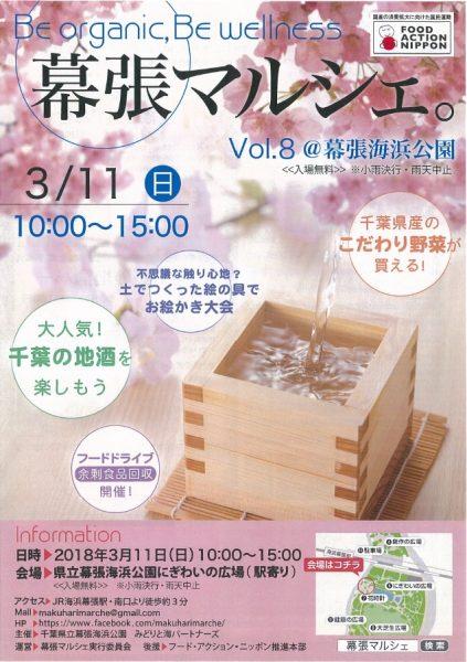 幕張マルシェvol.8@幕張海浜公園<3/11(日)>