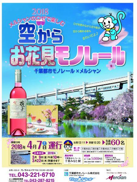 千葉モノレール 「お花見&ワイン列車」を運行します!<4/7(土)>