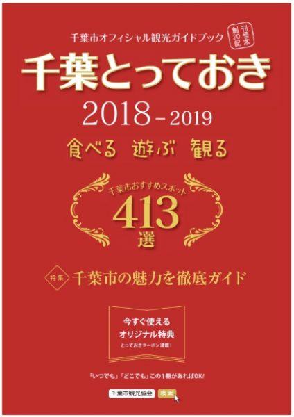 千葉市の観光ガイド創刊20号記念「千葉とっておき2018」3月17日発行!!