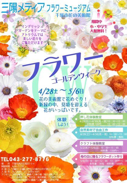 フラワーゴールデンウィーク@三陽メディアフラワーミュージアム<4/28(土)~5/6(日)>