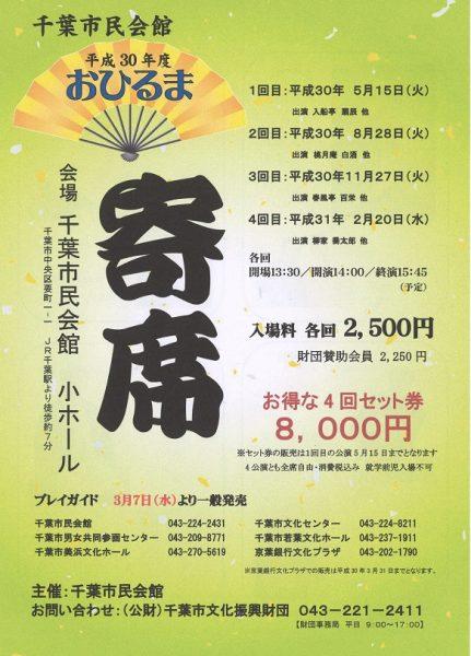 おひるま寄席@千葉市民会館 小ホール<5/15(火)>