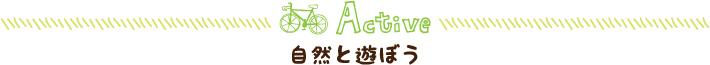 Active 自然と遊ぼう
