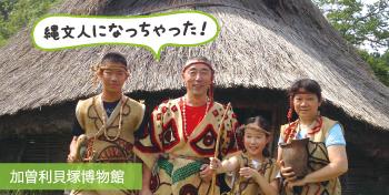 加曽利貝塚博物館