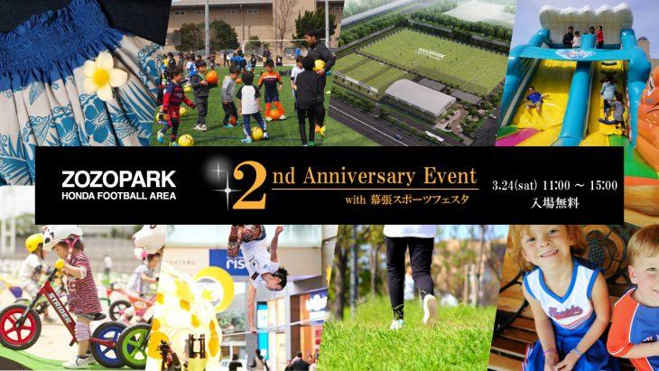 ZOZOPARK 2周年記念! 感謝の気持ちを込めて無料開放!<3/24(土)>
