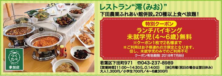 レストラン澪(みお)