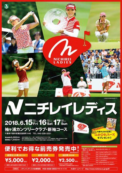 ニチレイレディス2018(女子ゴルフトーナメント)<6/15(金)~17(日)>