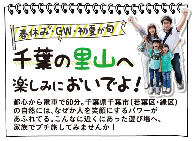 春休み・GW・初夏が旬 千葉の里山へ楽しみにおいでよ!