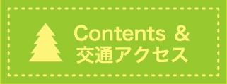 Contents&交通アクセス
