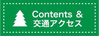 Contents &交通アクセス