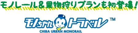モノちゃんトラベル