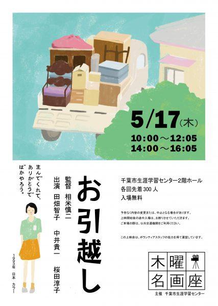 木曜名画座「お引越し」@千葉市生涯学習センター<5/17(木)>
