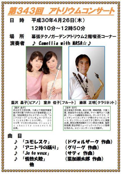 第343回 アトリウムコンサート@幕張テクノガーデン<4/26(木)>