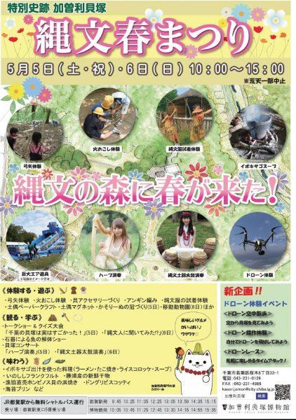 縄文春まつり@加曽利貝塚博物館<5/5(土・祝)・6(日)>