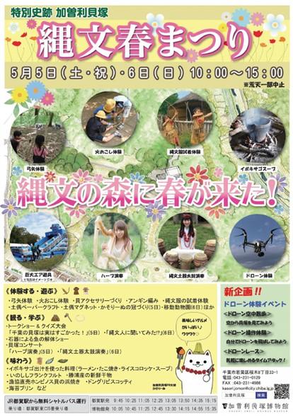 【特別史跡】加曽利貝塚『縄文春まつり』を開催!<5/5(土)・6(日)>